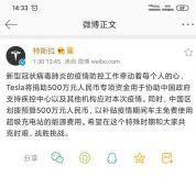 特斯拉捐助500万元支持中国..