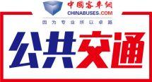 重庆公交:主城区公共交通运行有调整