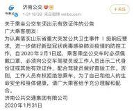 济南公交:2月1日起乘坐公交车须出示有效证件