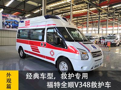 【外觀篇】經典車型,救護專用 福特全順V348救護車