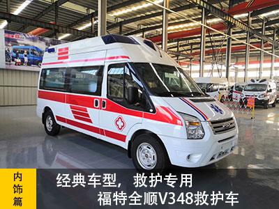 【内饰篇】宽敞、舒适型医疗舱,配置齐全更实用 福特全顺V348救护车