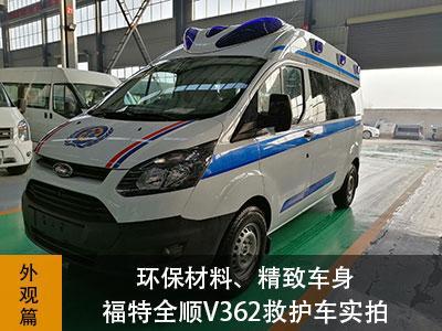 【外觀篇】環保材料,精致車身 福特全順V362救護車