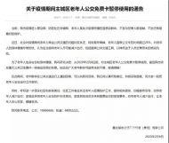 重庆公交:2月8日起,重庆主城区老年人公交免费卡暂停使用