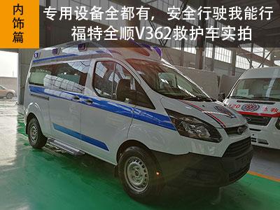 【内饰篇】专用设备全都有,安全行驶我能行 福特全顺V362救护车