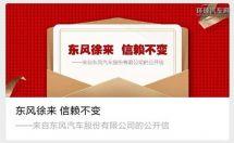 東風汽車股份發布公開信為戰勝疫情注入強心劑