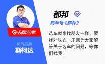 斯柯達昕動上市售8.14-11.14萬元/時尚潮流之選