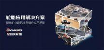 泰凱英將盛裝(zhuang)亮相2020美國工程機械博覽(lan)會