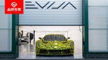 为2188万做好准备,路特斯Evija全新工厂正式落成