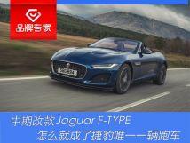 中期改款JaguarF-TY..