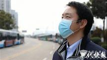 隔离8天后,这位武汉公交司机痊愈了