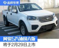 长城风骏5皮卡汽油国六版将于2月29日正式上市