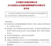 福田汽車聯手北京公交成立新能源汽車公司注冊資本超22億