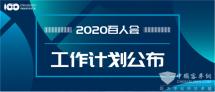 關注!中國電動汽車百人會公布2020年計劃清單