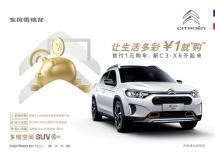 """一元即可購得新C3-XR,東風雪鐵龍推出全系""""升艙""""重磅優惠"""