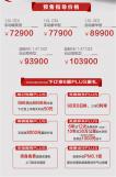 自主小鋼炮再升級,長安逸動PLUS預售價僅7.29萬元起