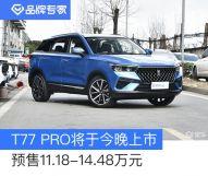 奔騰T77PRO將于3月7日晚正式上市預售11.18-14.48萬元