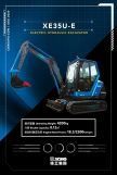 【ConExpo2020】徐工携多款挖机参加美国拉展,这款XE35U-E纯电动微挖不容错过!