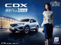 广汽AcuraCDX畅享Pl..