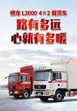 陜汽重卡|德龍L30004×2載貨車,路有多遠心就有多暖