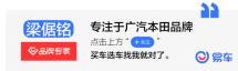 廣汽本田合并本田中國年產量提至77萬輛