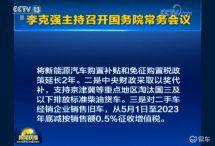 国务院常务会议:新能源车补贴..