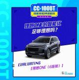 【CC-1000T智能座艙評測之廣汽新能源AionS】低配車型就不配有高智能嗎?
