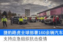 捷豹路虎全球部署160余輛汽車支持應急組織抗擊疫情