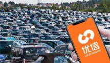 优信:二手车增值税降七成将进一步降低消费者购车成本