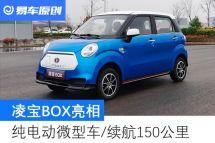 純電動微型車凌寶BOX亮相綜合續航150公里