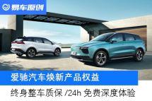 愛馳汽車煥新產品權益愛馳U5終身整車質保/24h免費深度體驗