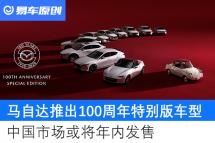 马自达推出100周年特别版车..