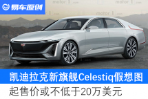 凯迪拉克新旗舰Celesti..