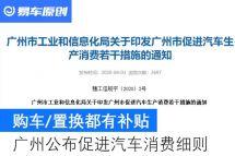 广州公布促进汽车生产消费政策..