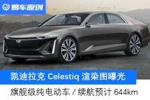 凱迪拉克新旗艦Celestiq渲染圖曝光純電動車/續航預計644km