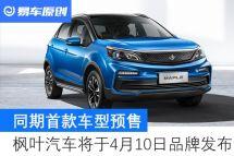 楓葉30X內飾官圖發布4月10日將開啟預售