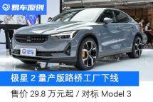 極星2量產版正式下線售價29.8萬元起/對標特斯拉Model3