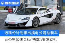 邁凱倫計劃推出插電式混動新車百公里加速2.3s/搭載V6發動機