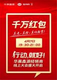 华晨鑫源年度经销商大会云端开启任性派奖千万红包