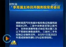 新能源补贴延长两年!北京现代纯电动下手好时机
