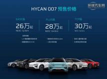 广汽蔚来HYCAN007将于4.10上市并开启大定!