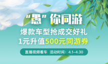 """淘车""""'愚'你同游""""活动开启三大电商平台联袂送礼"""