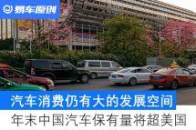 商務部:2020年末中國汽車保有量將有望超越美國