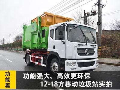 【功能篇】移动垃圾站功能强大、高效更环保