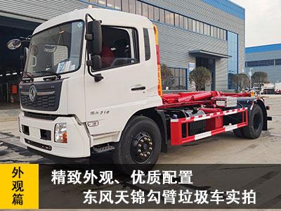 【外觀篇】精致外觀、優質配置 東風天錦勾臂垃圾車