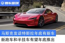 馬斯克發話特斯拉年底有新車新跑車和半掛車有望年底推出