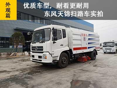 【外觀篇】東風天錦掃路車 優質車型,耐看更耐用