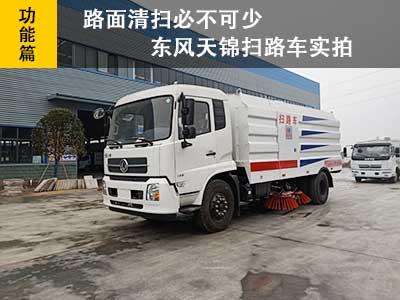 【功能篇】東風天錦掃路車 路面清掃必不可少