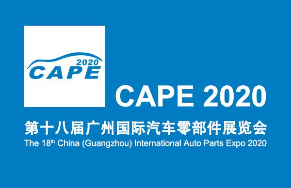 欢迎光临汽配展,2020第十八届广州汽车零部件展览会,广州车展
