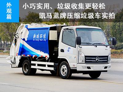 【外观篇】凯马蓝牌压缩垃圾车 小巧实用、垃圾收集更轻松
