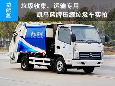 【功能篇】凯马蓝牌压缩垃圾车 垃圾收集、运输专用